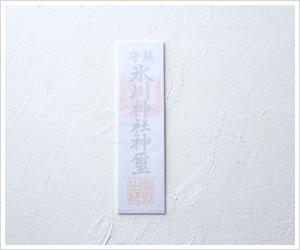 氷川神社札