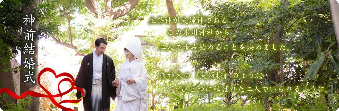 神前結婚式