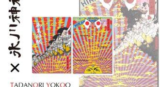 【鎮守氷川神社×横尾忠則】御朱印帳(1/15) 頒布終了のおしらせ