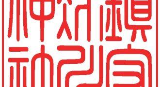 【鎮守氷川神社×横尾忠則】御朱印帳(1/15) 頒布中止のおしらせ